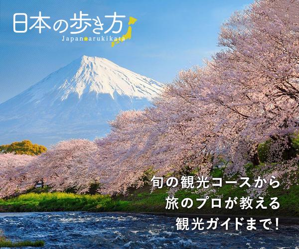 日本の歩き方