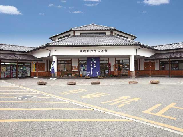 兵庫県の玄関口 道の駅とうじょう