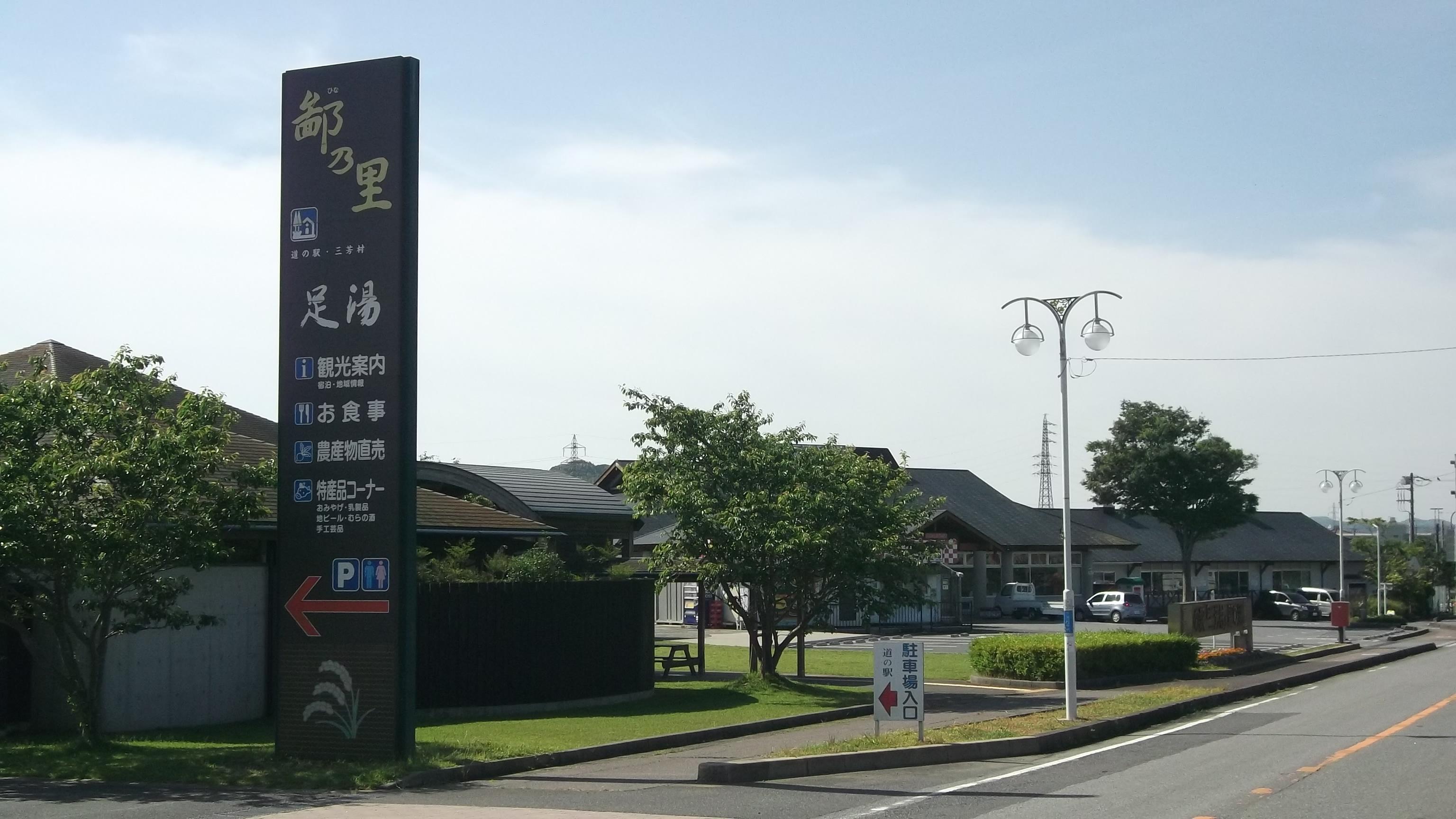 酪農発祥の地 道の駅「三芳村・鄙の里」