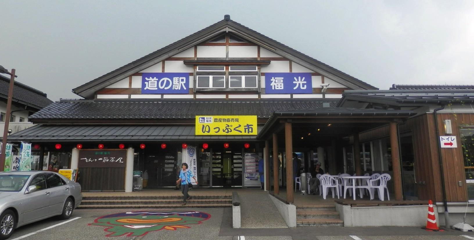 芸術と歴史の街 道の駅「福光」