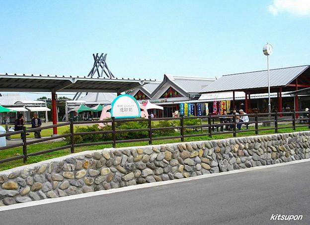日本でも珍しい遺跡と道の駅「しんよしとみ」