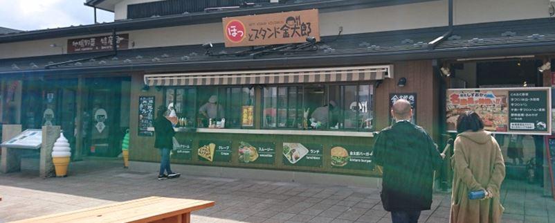 fujioyama_hotstand