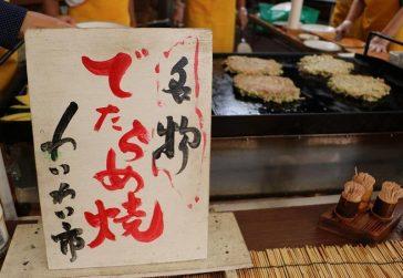 【振る舞い】道の駅の大人気月一イベント、5月はお茶【お茶どころ大台町】