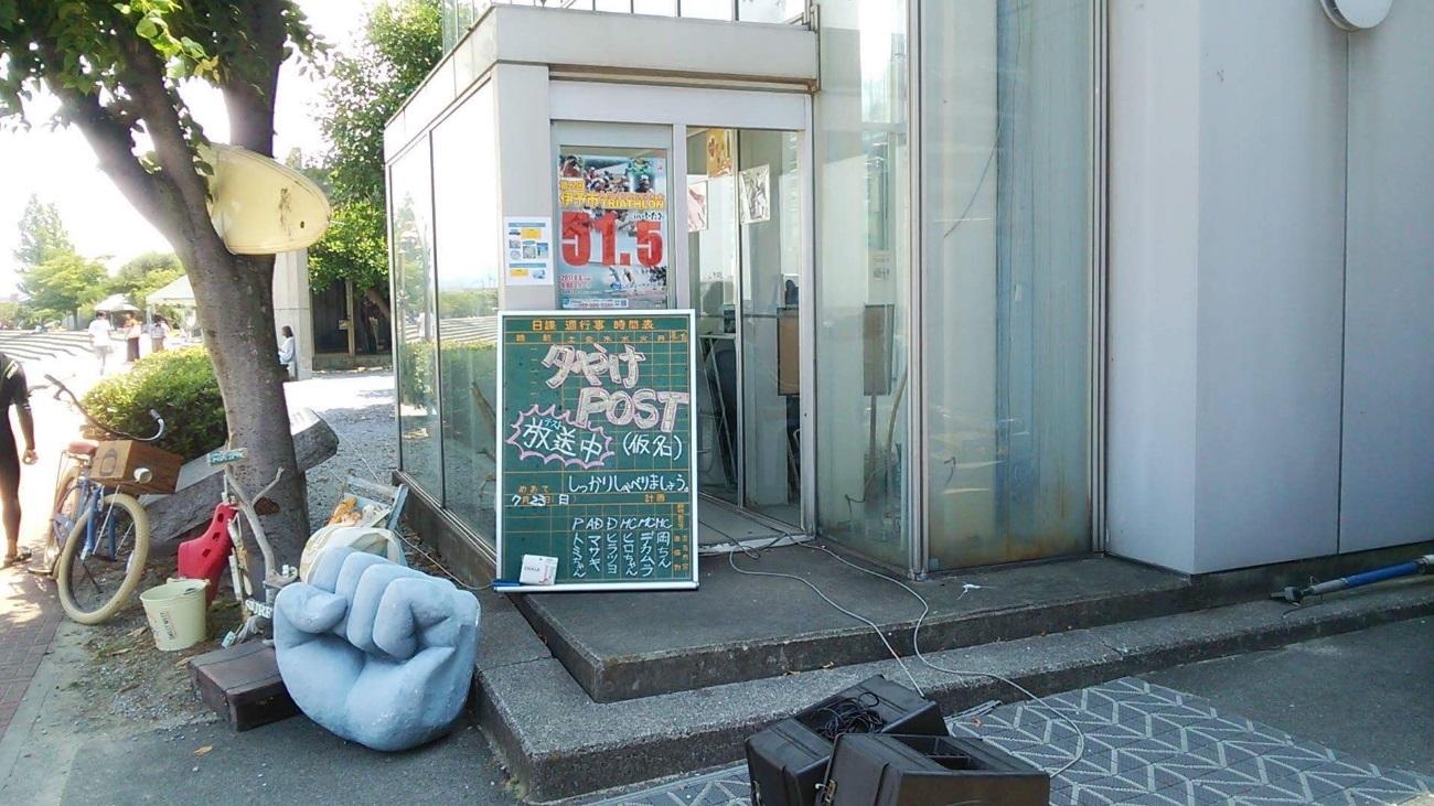8/11(土)~15(水)夕やけPOST(仮)のビーチ放送が決定しました!