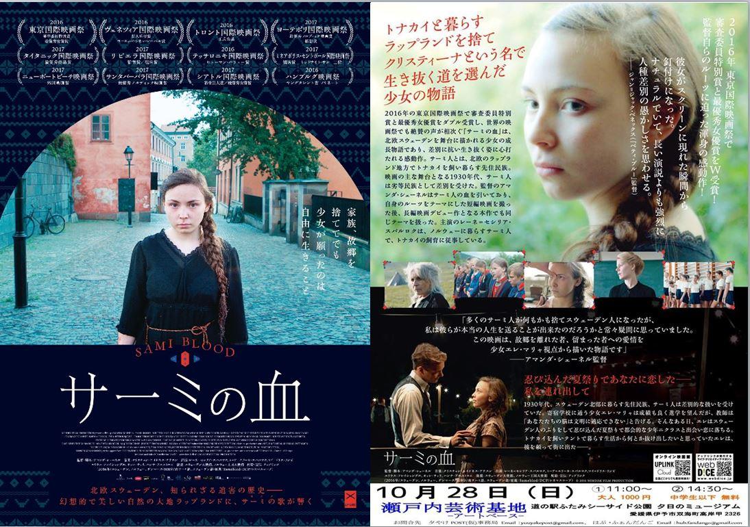 10月28日は道の駅シーサイドふたみで映画上映会!