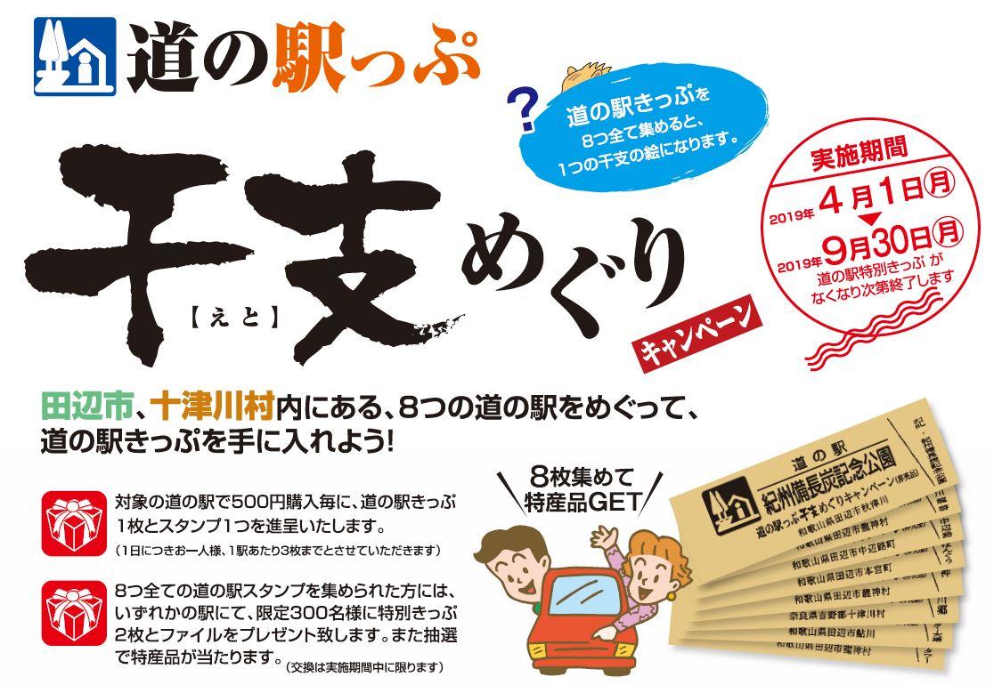 【お知らせ】道の駅っぷ 干支めぐりキャンペーン(亥)