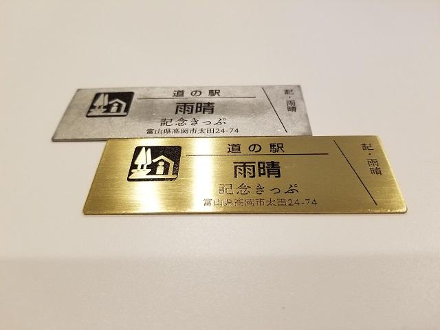 【道の駅 雨晴】道の駅特別きっぷ発売のお知らせ
