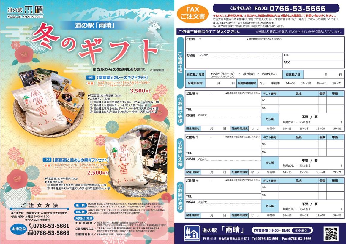 【道の駅 雨晴】冬のギフトセット発売のお知らせ