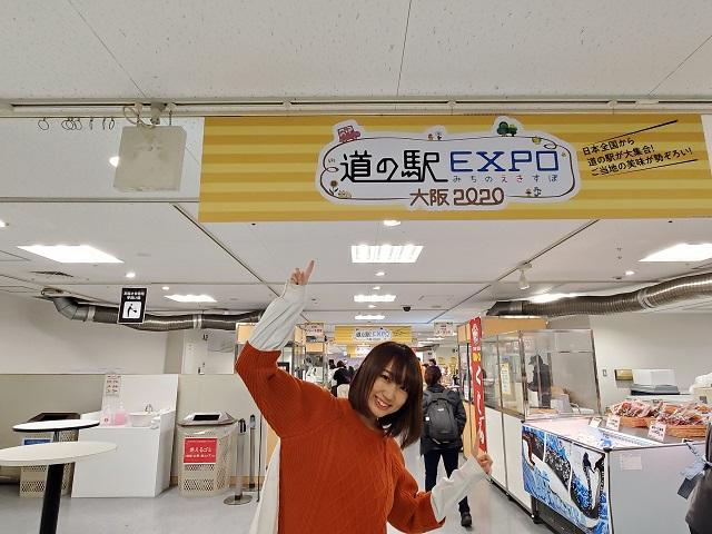 道の駅EXPO大阪2020 でたくさんの魅力に出会う!~せりかなの道の駅ソングブック シーズン3~