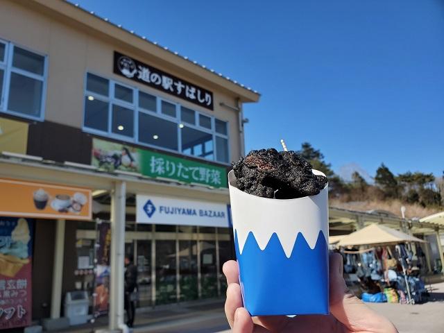 【道の駅 すばしり】「富士山溶岩からあげ」