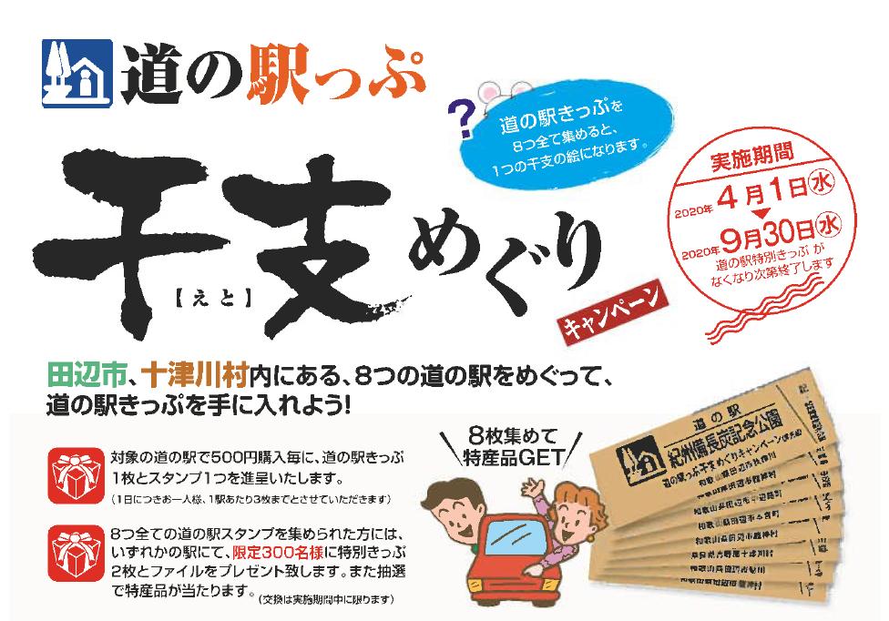 【お知らせ】道の駅っぷ 干支めぐりキャンペーン