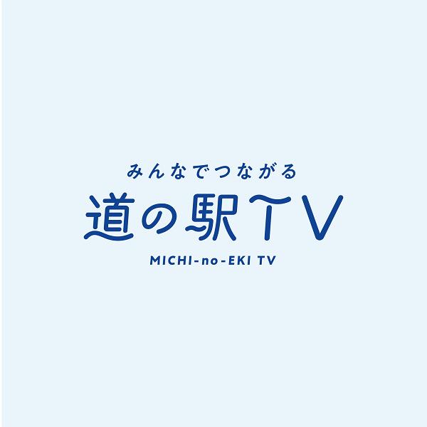道の駅TV
